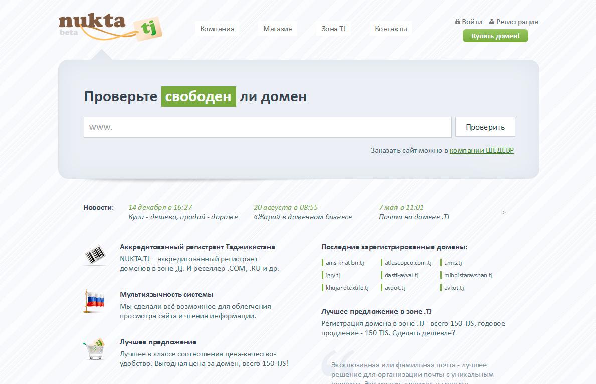 хостинг игровых серверов иркутск