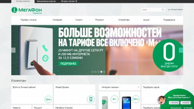 «МегаФон Таджикистан» — оператор сотовой связи
