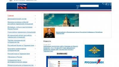 «Посольство Российской Федерации в Таджикистане»