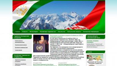 «Посольство Таджикистана в Беларуси»