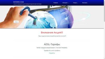 «Интерком» — интернет-провайдер