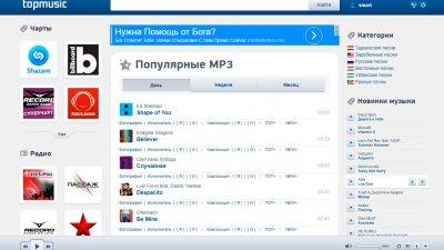«TopMusic» — поиск и прослушивание музыки