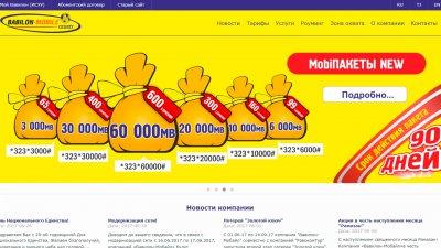 «Babilon-Mobile» — оператор сотовой связи