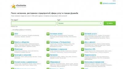 «vDushanbe» — справочник города Душанбе