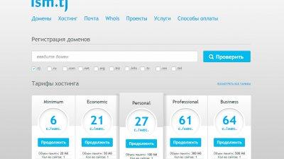 «ISM.TJ» — хостинг и регистрация доменов