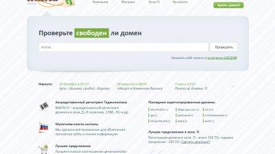 «NUKTA.TJ» — платная регистрация доменов