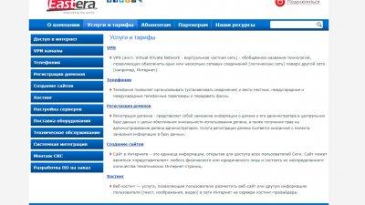 «Истэра» — интернет-провайдер в Таджикистане