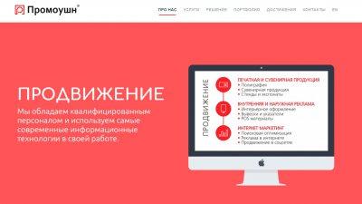 «Промоушн» — брендинговое агентство