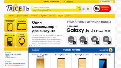 «TajСеть» — сеть салонов связи