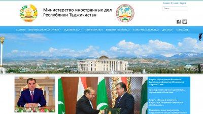 Министерство иностранных дел Республики Таджикистан