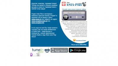 «Asia-Plus» — радиостанция