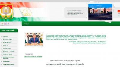 Исполнительный орган местной государственной власти в городе Душанбе
