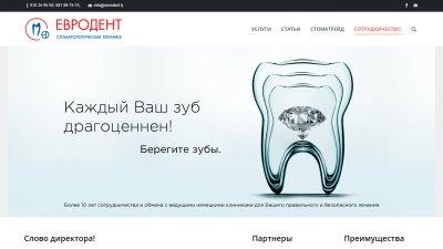 «Евродент» — стоматологическая клиника