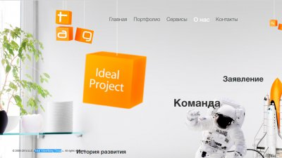 «Total Advertising Group» — брендинговое агентство
