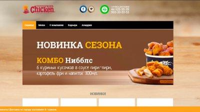 «Southern Fried Chicken» — ресторан быстрого питания