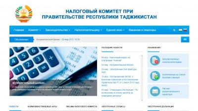 Налоговый комитет при Правительстве Республики Таджикистан