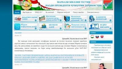 Национальный центр тестирования при Президенте Республики Таджикистан