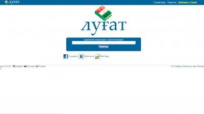 «Луғат» — таджикский словарь