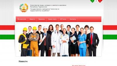 Государственное учреждение «Агентство по трудоустройству за рубежом»