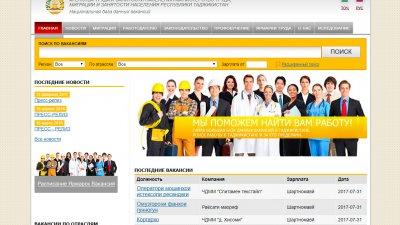 «Национальная база данных вакансий Республики Таджикистан»