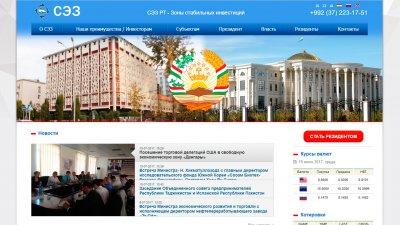 «Свободные экономические зоны Республики Таджикистан»