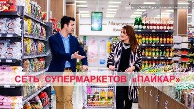 «Пайкар» — сеть супермаркетов