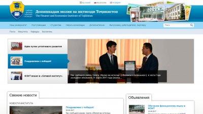 «Финансово-экономический институт Таджикистана»