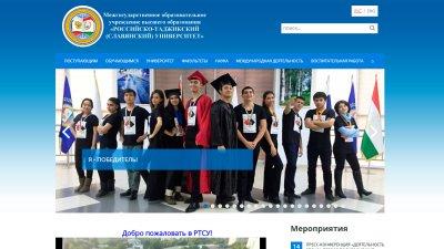 Российско-Таджикский (Славянский) университет (РТСУ)