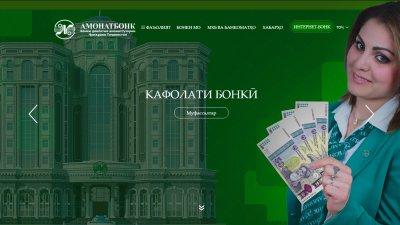 «Амонатбонк» — государственный сберегательный банк Республики Таджикистан