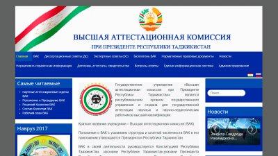 «Высшая аттестационная комиссия при Президенте Республики Таджикистан»