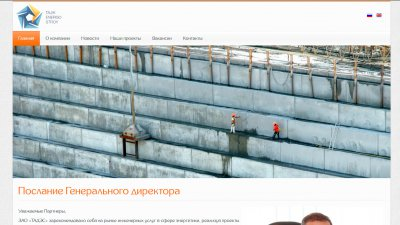 «ТАДЭС» — проектирование, строительство и реконструкция объектов электроэнергетики