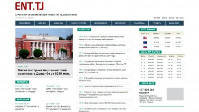 «ENT.TJ» — агрегатор экономических новостей Таджикистана