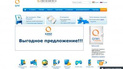 «QIWI Таджикистан» — электронная платежная система