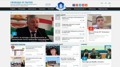«Коалиция гражданского общества против пыток и безнаказанности в Таджикистане»