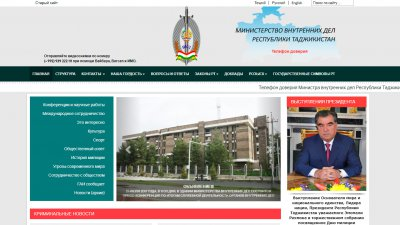 «Министерство внутренних дел Республики Таджикистан»
