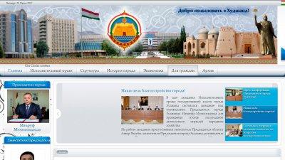 Исполнительный орган местной государственной власти в городе Худжанд