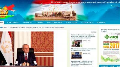 «Исполнительный орган государственной власти Согдийской области»