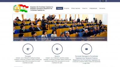 «Маджлиси Оли»  — парламент Республики Таджикистан
