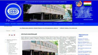 «Центр стратегических исследований при Президенте Республики Таджикистан»