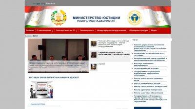 «Министерство юстиции Республики Таджикистан»