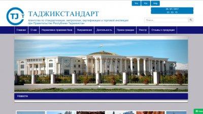«Агентство по стандартизации, метрологии, сертификации и торговой инспекции  при Правительстве Республики Таджикистан»