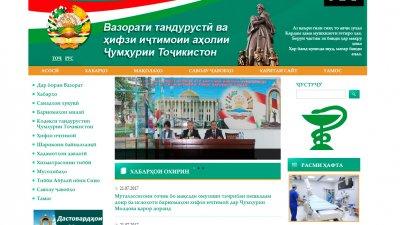 «Министерство здравоохранения Республики Таджикистан»