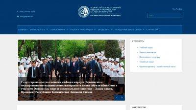«Таджикский государственный медицинский университет имени Абуали ибни Сино»