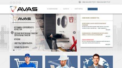 «AVAS Group» — управляющая компания