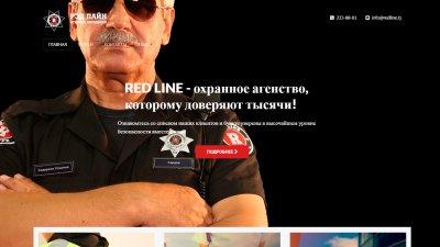 «RED LINE» — охранное агентство
