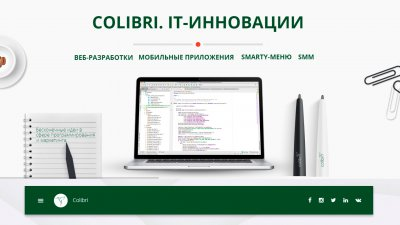 «Colibri» — веб-студия