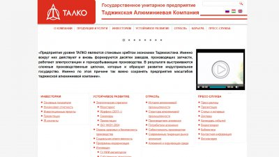 «ТАЛКО» — таджикская алюминиевая компания