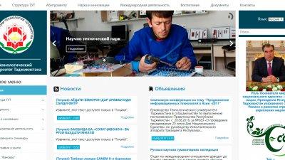 «Технологический университет Таджикистана»
