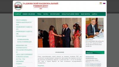 «Таджикский национальный университет»