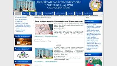 «Таджикский Государственный Педагогический университет имени Садриддина Айни»